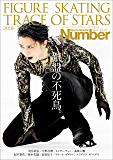 Number PLUS 「FIGURE SKATING TRACE OF STARS 2018-2019 フィギュアスケート 銀盤の不死鳥。」 (Sports Graphic Number PLUS(スポーツ・グラフィック ナンバープラス) (文春e-book)
