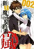新妹魔王の契約者・嵐! 2 (ジェッツコミックス)