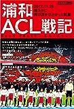 浦和ACL戦記 (ELGOLAZO BOOKS)