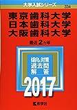 東京歯科大学/日本歯科大学/大阪歯科大学 (2017年版大学入試シリーズ)