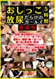 おしっこだらけの放尿ガールズ 5時間 愛蔵版 [DVD]