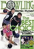 Bowling技術選集remix hyper! (B・B MOOK 581 スポーツシリーズ NO. 454)