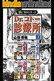 【極!合本シリーズ】 Dr.コトー診療所7巻