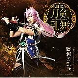 勝利の凱歌(予約限定盤C)(DVD付)