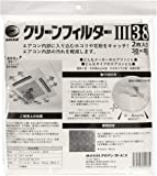 クリーンフィルターIII 38(2枚入り)CF7-02-02 家庭用 エアコン用フィルター 花粉 ホコリ ウィルス 貼るだけ ダイアンサービス