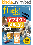 flick! digital(フリックデジタル) 2017年7月号 Vol.69[雑誌]