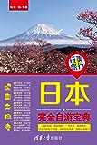 玩美旅行——日本完全自游宝典