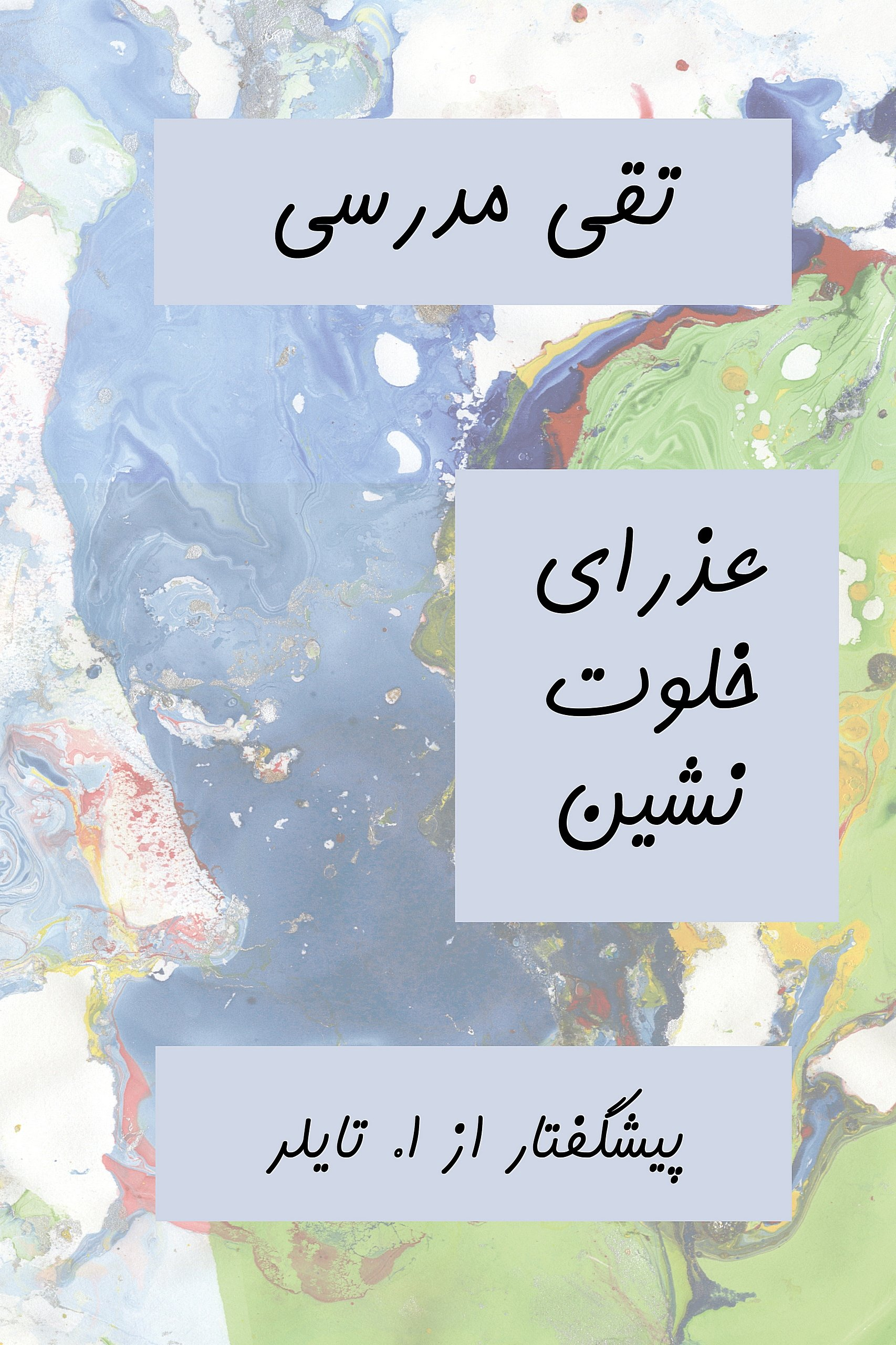 The Virgin of Solitude [Persian Language] (Persian Edition)