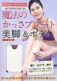 島田流かっさマッサージ 魔法のかっさプレート 美脚&ボディ