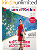 セゾン・ド・エリコ Vol.5 (扶桑社ムック)