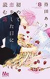 初めて恋をした日に読む話 8 (マーガレットコミックス)