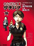 めしばな刑事タチバナ(18)[ピザ・PIZZA・ピッツァ] (TOKUMA COMICS)