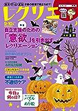 レクリエ 2018年9・10月 [雑誌]