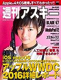 週刊アスキー No.1083 (2016年6月21日発行) [雑誌]