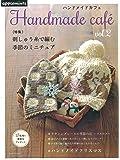 Handmade Cafe ハンドメイドカフェ【特集】刺しゅう糸で編む 季節のミニチュア (アサヒオリジナル)