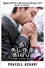 தி கடந்த கிஸ் (Tamil Edition of The Last Kiss by Prafull Achari): இத்தாலியின் உண்மையான நிகழ்வுகள் அடிப்படையில் (The Struggle To Survive Book 2) Kindle Edition