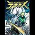 宇宙戦艦ティラミス 6巻 (バンチコミックス)
