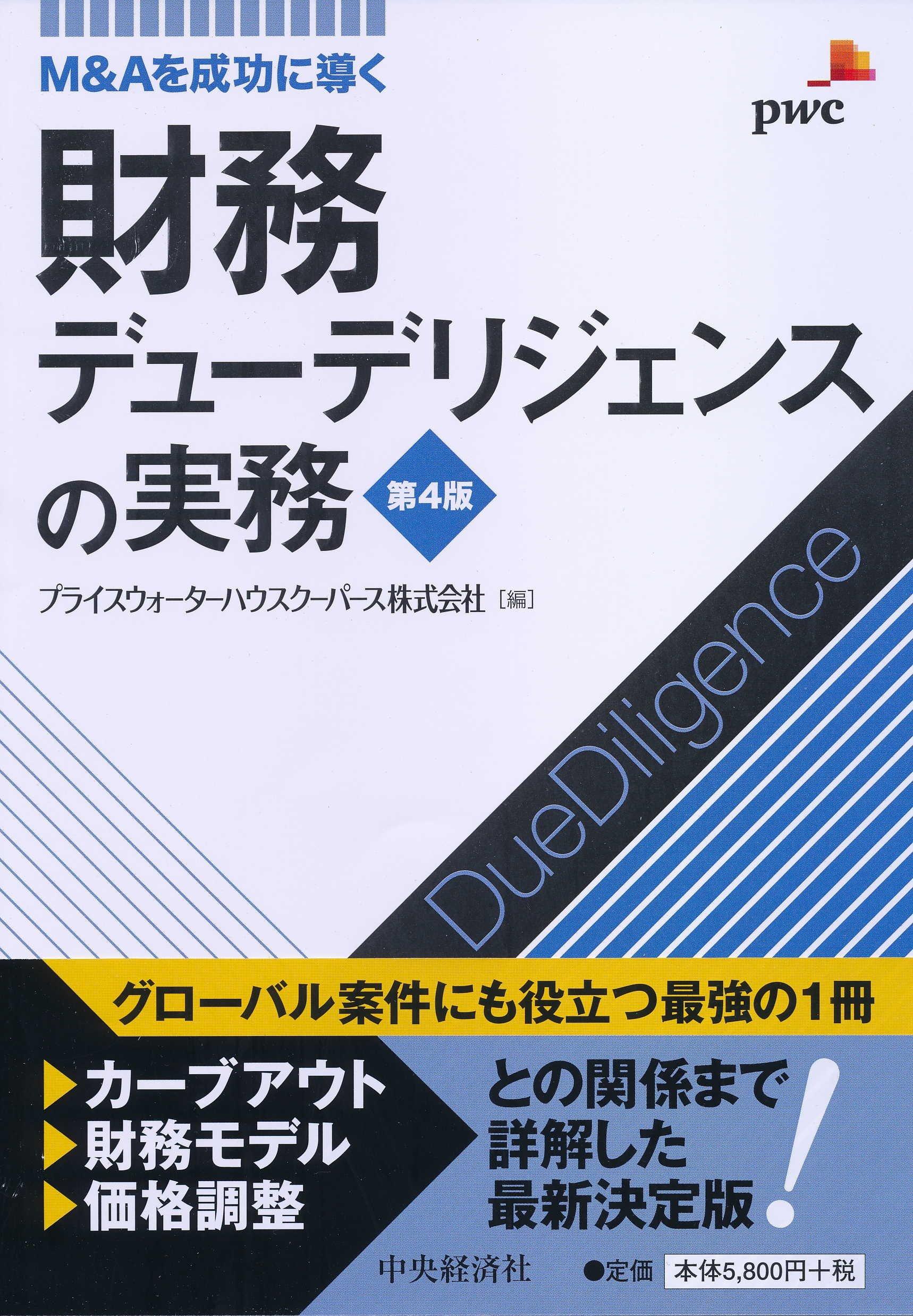 Download Zaimu dyū derijensu no jitsumu : emu ando ē o seikō ni michibiku ebook