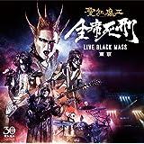 全席死刑 -LIVE BLACK MASS 東京-