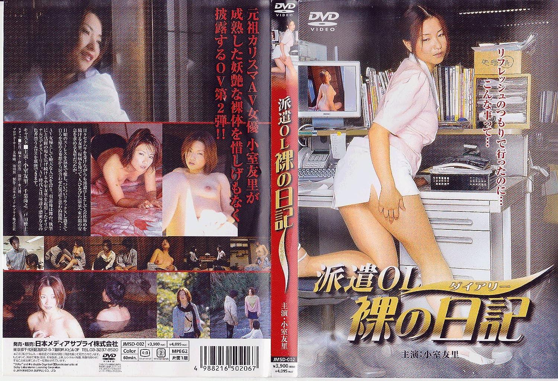 派遣OL 裸の日記(ダイアリー) [DVD] B0000VORA8