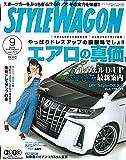 STYLE WAGON ( スタイル ワゴン )  2018年 9月号