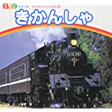 きかんしゃ (350シリーズ―のりものしゃしんえほん)