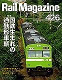Rail Magazine (レイル・マガジン) 2019年3月号 Vol.426
