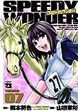 スピーディワンダー 07 (ヤングチャンピオンコミックス)