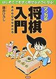 マンガ版 将棋入門:はじめてでもすぐ指せるようになる!