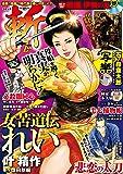 コミック 斬 vol.5 (GW MOOK 316)