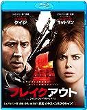 ブレイクアウト [Blu-ray]
