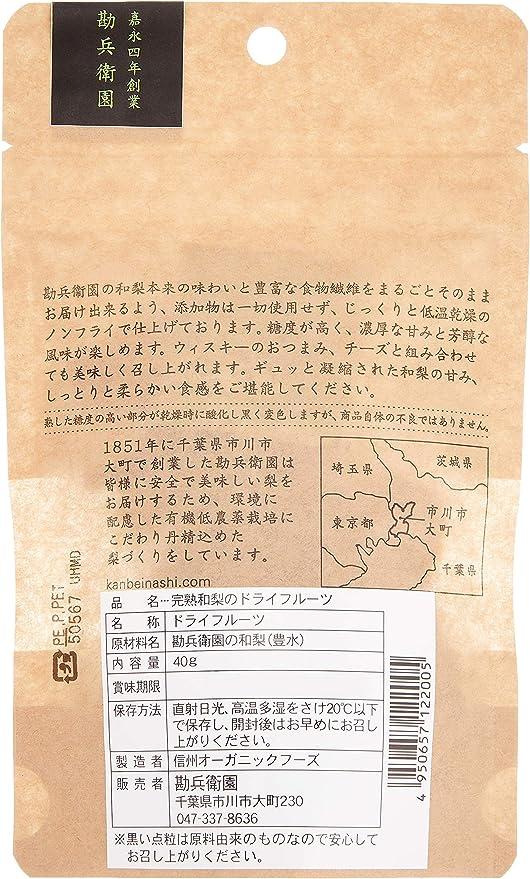 勘兵衛 園 ドライ フルーツ