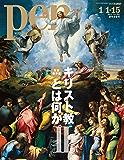 Pen (ペン) 2011年 1/1・15号 [雑誌]