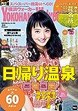 YokohamaWalker横浜ウォーカー 2015 3月号 [雑誌]