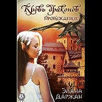 Кровь драконов. Пробуждение (Russian Edition) book cover