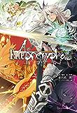 Fate/Apocrypha vol.2「黒の輪舞/赤の祭典」 (TYPE-MOON BOOKS)