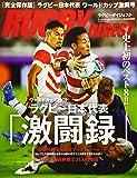 ラグビー日本代表ワールドカップ激闘号 2019年 11/30 号 [雑誌]