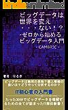 ビッグデータは世界を変え・・・ない!?-ゼロから始めるビッグデータ入門: ビッグデータとは?何故ビッグデータは話題に上るのか・・・?IT初心者の入門書 CAMBRIC
