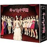 キャバすか学園DVD-BOX