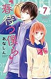 春待つ僕ら(7) (デザートコミックス)