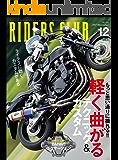 RIDERS CLUB (ライダースクラブ)2017年12月号 No.524[雑誌]