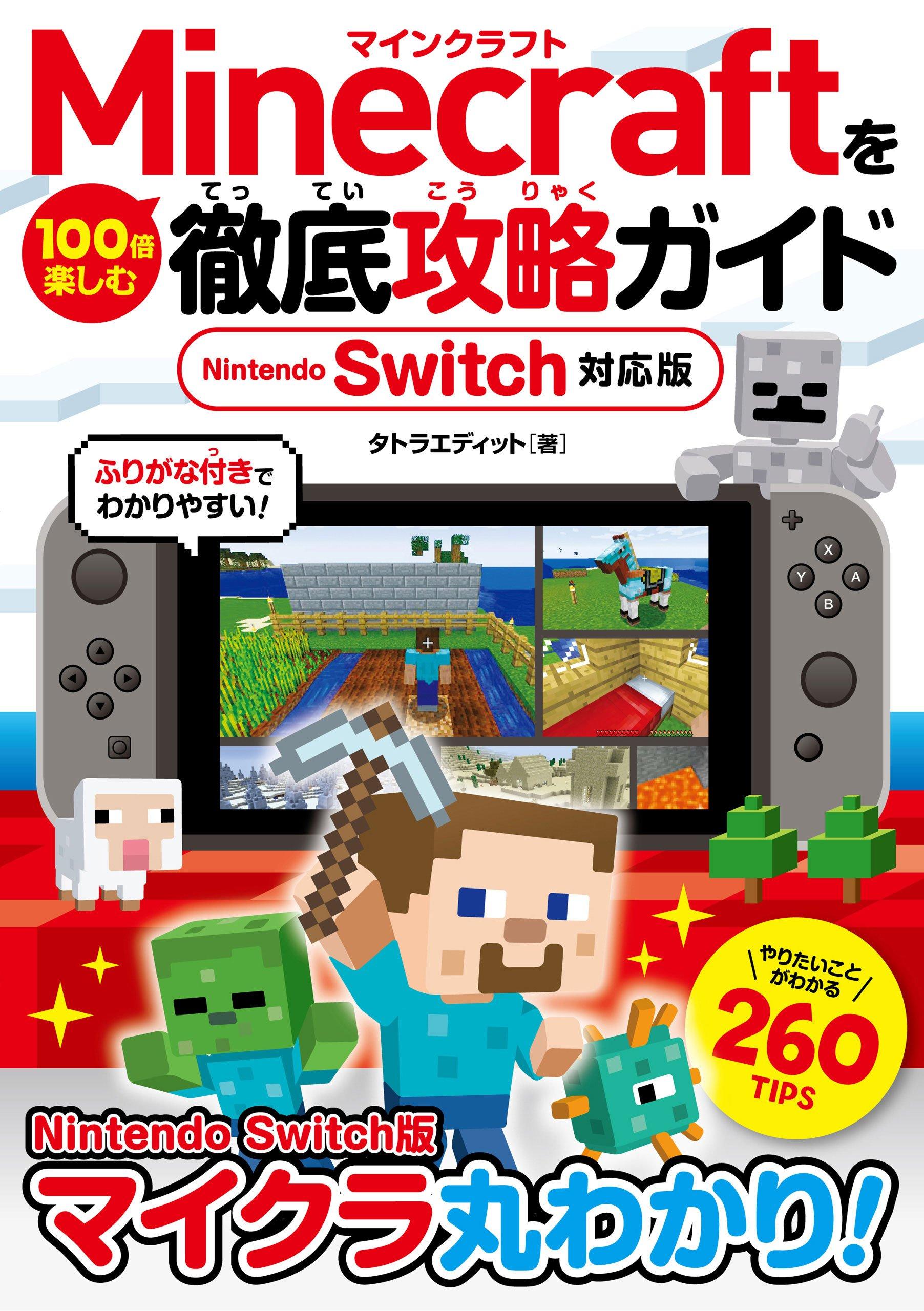 マイクラ スイッチ nintendo switch