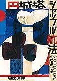 シャッフル航法 (河出文庫)