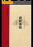 苏轼传稿--王水照苏轼研究四种 (中华书局出品)