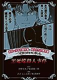 金田一少年の事件簿と犯人たちの事件簿 一つにまとめちゃいました。黒死蝶殺人事件 (週刊少年マガジンコミックス)