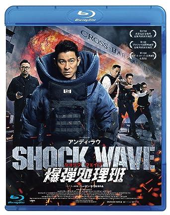Amazon.co.jp | SHOCK WAVE ショ...