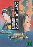 大江戸神仙伝 (講談社文庫)