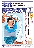 実践障害児教育 2020年1月号 [雑誌]