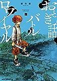 おとぎ話バトルロワイヤル 2 (MFC ジーンピクシブシリーズ)