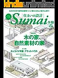 住まいの設計 2016 年 09・10 月号 [雑誌] (デジタル雑誌)